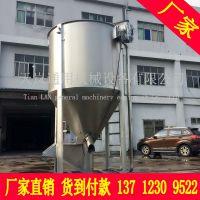 不锈钢塑料颗粒烘干搅拌桶 桶内螺旋杆自动上料 立式电加热搅拌机