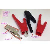 鳄鱼夹 40A带红黑二种颜色护套测试夹 电瓶夹 鱼夹全包 接地夹