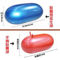 加厚防爆胶囊用球球健身球瑜伽球儿童感统训练球康复训练花生