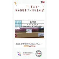 理光MPC3000粉盒AficioMPC2500彩色复印机碳粉c2000墨粉MP C3000C型墨盒