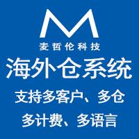 麦哲伦M-WMS海外仓管理系统/跨境电商海外仓储软件