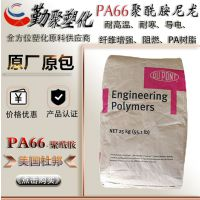 增韧级PA66 美国杜邦 101F 高抗冲 耐化学 耐高温