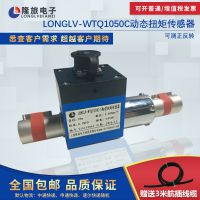 动态微扭矩传感器转矩测量仪力矩传感器动态扭力传感器LONGLV-1050C
