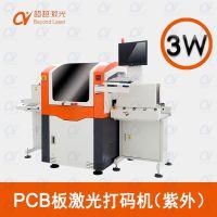 深圳激光打标机 激光打标机价格 激光设备厂就 超越激光 PCB线路板主板激光打码