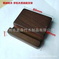热销黑胡桃手机底座 多功能手机支架 木质展示架 木质名片座
