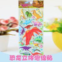 闪乐SL-QS儿童动物立体贴画 创意款侏罗纪翼龙恐龙3D泡棉贴批发