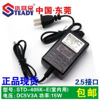 东莞正品小耳朵STD-405K-E监控电源5V3A开关电源摄像头室内变压器