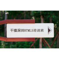 深圳前端开发培训班哪家好?有什么优势?