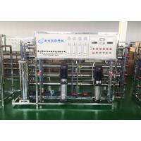 1吨双极反渗透饮料生产用纯净水设备