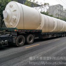 重庆电镀废水储存罐厂家,材质PE,5吨10吨15吨20吨30吨