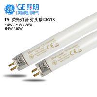 GE 通用电气T5荧光灯管6W8W14w21w24W28W54W G5荧光灯灯管