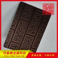 厂家直销正品304蚀刻红古铜不锈钢蚀刻板