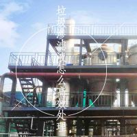 垃圾渗滤液怎么高效处理 湖南废水零排放 青岛康景辉