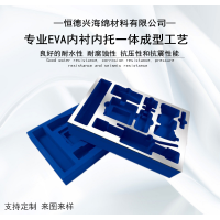 厂家直销定制冲型EVA电脑雕刻一体成型泡棉定位包装内衬高发泡