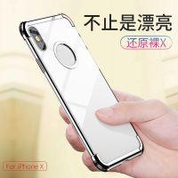 拉威斯手机壳适用于苹果X iphone6s7 8plus防摔电镀TPU透明手机套