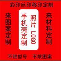步步高y18T手机壳加工vivo Y18L保护套定做 各种机套照片DIY订制