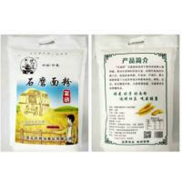 宁夏传统工艺沙湖雪石磨面粉2.5KG家庭装多用途