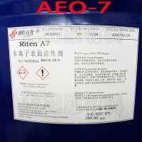 AEO7 脂肪醇聚氧乙烯醚 AEO-7 非离子表面活性剂 乳化剂