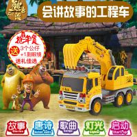 华成正版熊出没惯性工程车会讲故事的挖掘机吊车翻斗车玩具车男孩