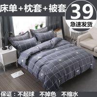 18床单单件学生宿舍三件套床上用品棉被单单人被套1.2米1.5四件
