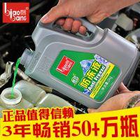 标榜汽车防冻液 发动机冷却液水箱宝红色绿色冷冻液 四季通用2KG