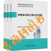 2018版 安徽省市政工程预算定额 (上中下三册)正版现货