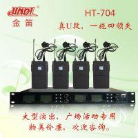 金笛无线会议麦克风HT-704U段可调频无线麦克风舞台演出专用话筒无线一拖四话筒
