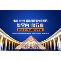 Wms软件管理系统 物流管理软件 迅商wms物流管理系统