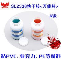 世林SL2338亚克力胶水 高强度快干型 塑料玻璃亚克力PE粘接用胶批发