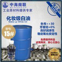 东莞长期供应15号化妆级白油 动物饲料 按摩油 做化妆品