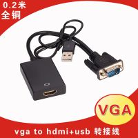 VGA TO HDMI+USB 转换器转换线 VGA转HDMI高清线  0.2米
