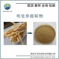 厂家直销 明党参提取物10:1 优质原料质量保证现货供应