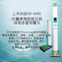 SH-600G折叠便携智能互联身高体重成人测量仪
