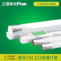 三雄极光T8LED灯管 星际T8LED玻璃灯管 0.6/1.2米15W LED日光灯管