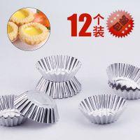 铝合金不锈钢蛋挞12个模具小蛋糕烘焙工具烤箱家用慕斯杯烘培套装