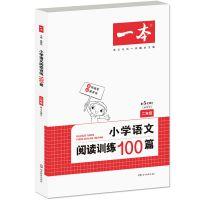一本小学语文阅读训练100篇二年级 注音版第5次修订 含参考答案