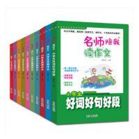 黄冈名师陪我读作文全10册 小学生作文起步精选3-4-5-6年级作文书