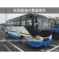 东风超龙潍柴5.2米A1大客教练车特价促销