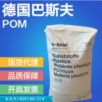 现货供应 POM/德国巴斯夫/N2320G43 POM原料