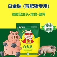 育肥猪饲料配方 猪吃什么长得快 日长三斤 白金肽