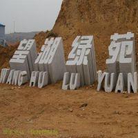 石雕立体字 公司门口刻字石 石雕三维立体字 大理石雕刻企业单位门牌石
