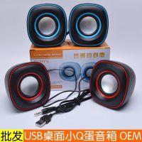 小Q蛋音箱 USB电脑桌面办公家用礼品小音响 批发 OEM 包装