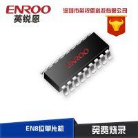 单片机开发英锐恩销售独立式烟雾报警器EN8F2711,性能稳定的单片机