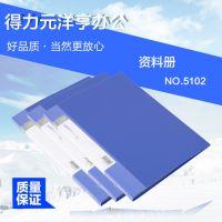 得力5102资料册 办公财务资料整理册 文件夹插页袋塑料档案整理夹
