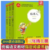 小学语文教材阅读快乐读书吧丛书人教版老师推荐小学生三年级必读