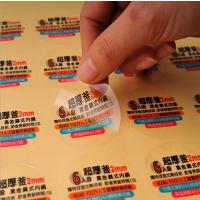 珠海透明标签_珠海食品标签_透明不干胶供应商