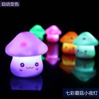 植物大战僵尸同款 梦幻七彩小蘑菇小夜灯8cm增强版发光小玩具批发