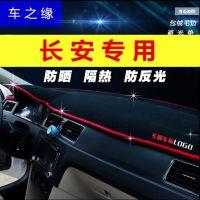 长安之星2/2代新之星4500改装S460睿行专用中控仪表台避光垫防晒