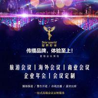 深圳旅游会议策划公司专业承办海外直销旅游会议定制服务