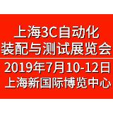 2019中国国际3C自动化装配与测试展览会